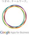 GoogleAppsロゴ