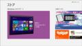 Windowsストア画面