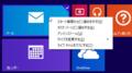 Windows8.1オプション表示