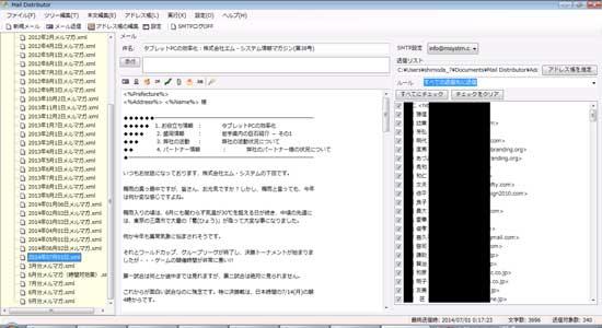f:id:msystem:20140713164258j:image:w300:left