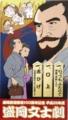 盛岡文士劇ポスター(平成25年版)