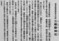三熊野神社説明文