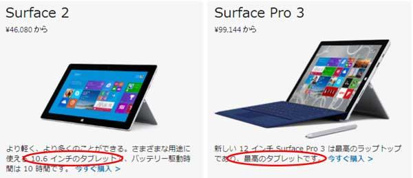 Surfaceはタブレット?