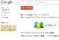 Googleグループ