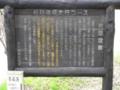 弁慶屋敷跡_看板
