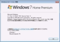 Windows7のビルド