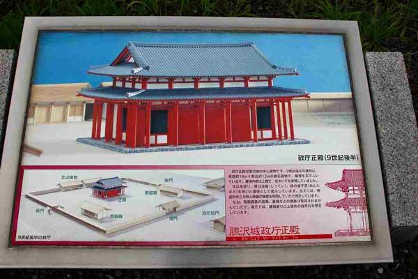 胆沢城_復元イメージ