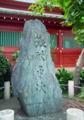 神田明神境内の石碑