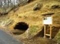 碁石地区の「琥珀採掘場」