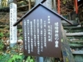 琥珀神社の立て看板