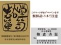正規品に付けられる「商標登録マーク」と「検査済証」