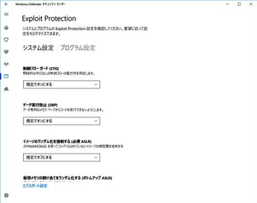 悪用保護 (Exploit Protection)機能
