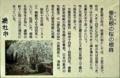 「軽部神社」の「垂乳根(たらちね)の桜」説明