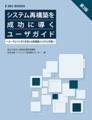 システム再構築を成功に導くユーザガイド 第2版