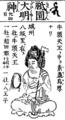仏像図彙(ぶつぞうずい)「祇園大明神」