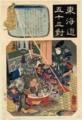 歌川国芳「東海道五十三対 土山」