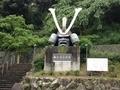 松浦水軍の大兜