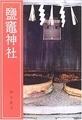 鹽竈神社(押木耿介)