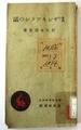 会津若松市立会津図書館所蔵「奥州のザシキワラシの話」