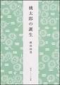 柳田國男「桃太郎の誕生(角川ソフィア文庫)」