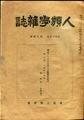 雑誌「人類学雑誌」_昭和5年発行版
