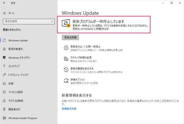 Windows Update停止状態