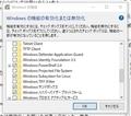 Windows Sandbox設定画面
