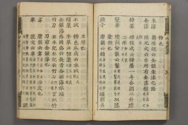 辞書「和名類聚抄(わみょうるいじゅしょう)」
