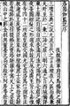 5世紀の中国の歴史書「洛陽伽藍記」