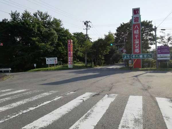 八幡平温泉郷 入り口