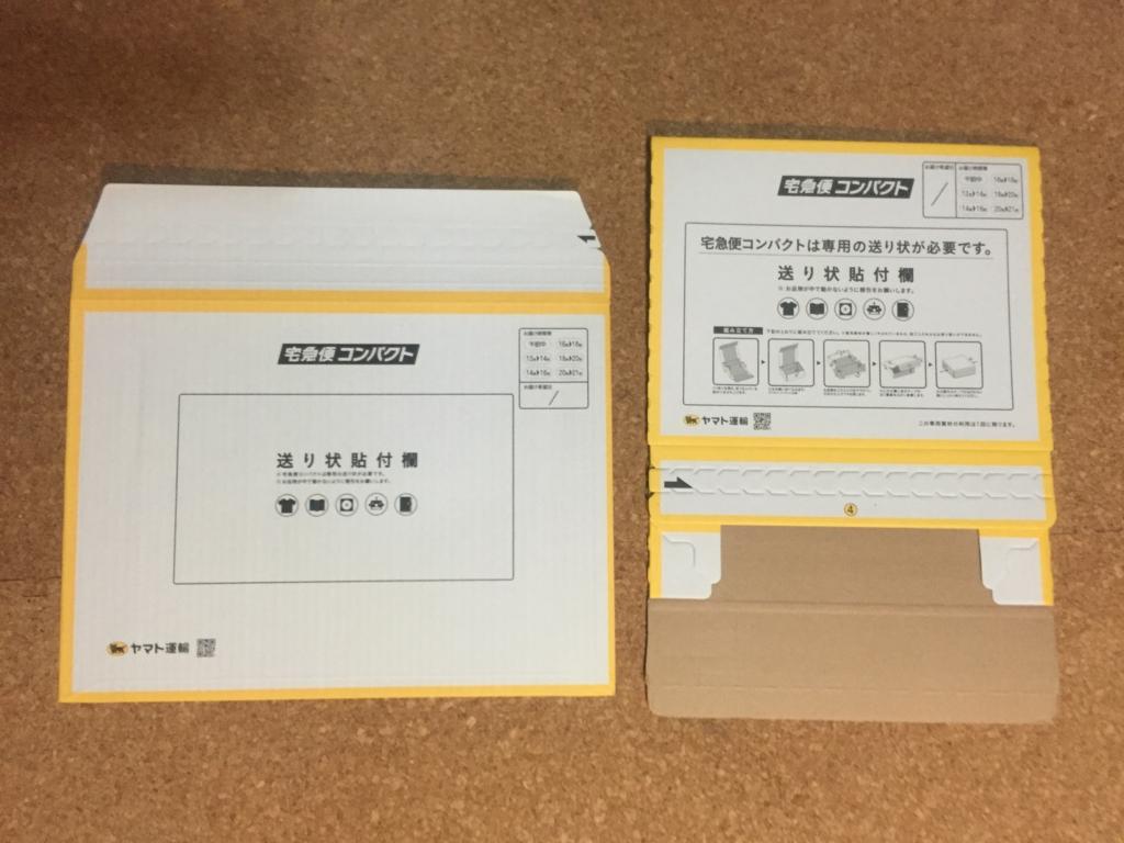 宅急便コンパクト専用BOX