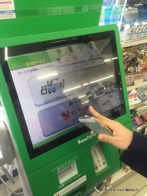 メルカリ便Famiポート操作画面1