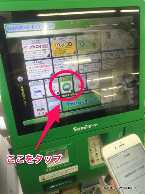 メルカリ便Famiポート操作画面