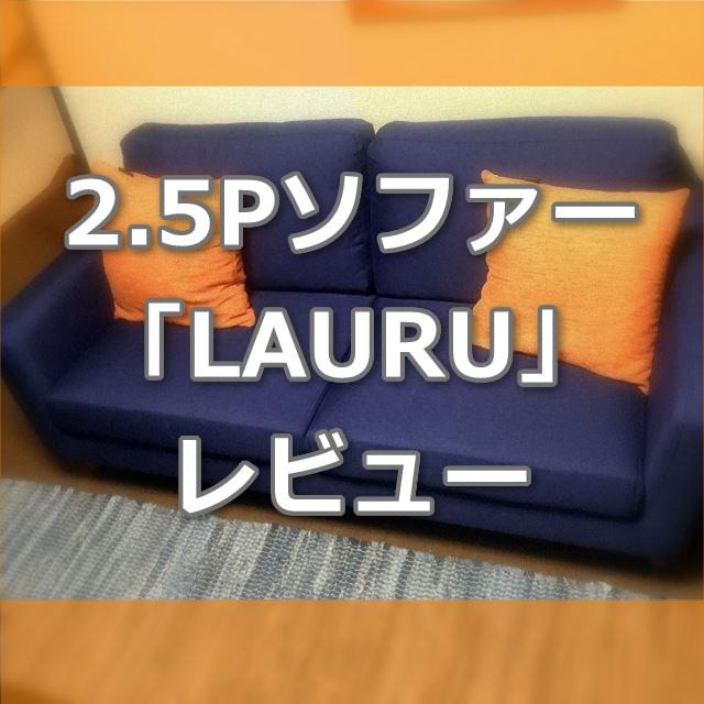 2.5Pポケットコイルソファー「LAURU」