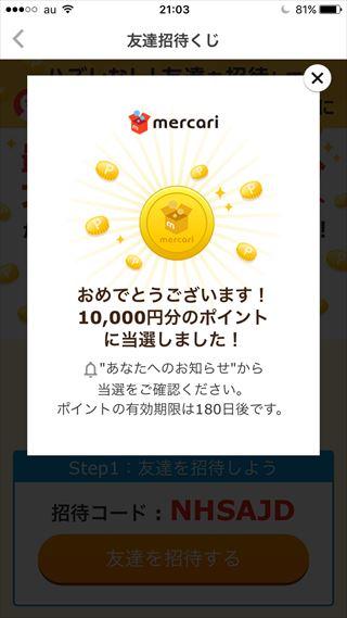 メルカリ友達招待くじ10,000円当選