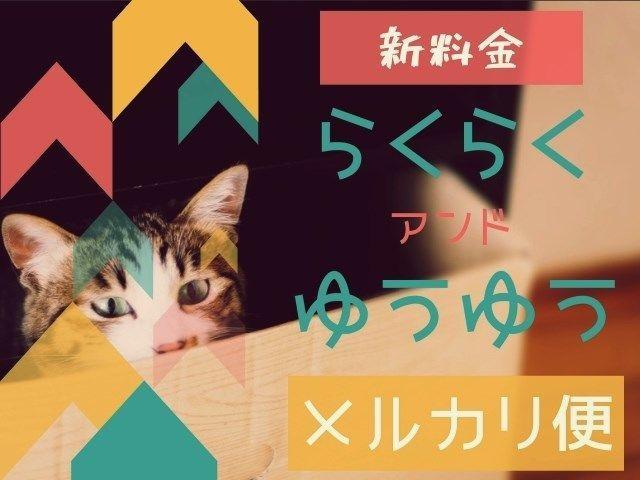 【新料金】メルカリ便