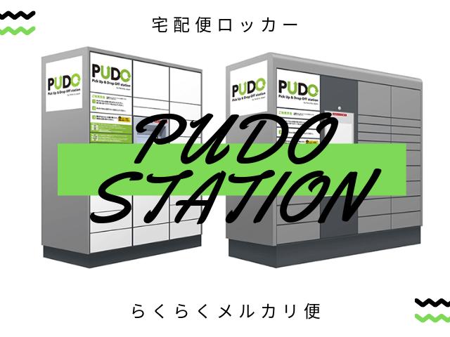 PUDOステーション・らくらくメルカリ便