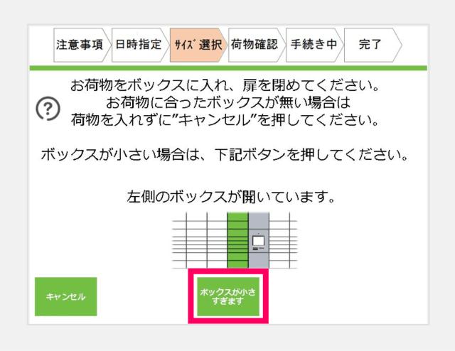 PUDO操作手順7