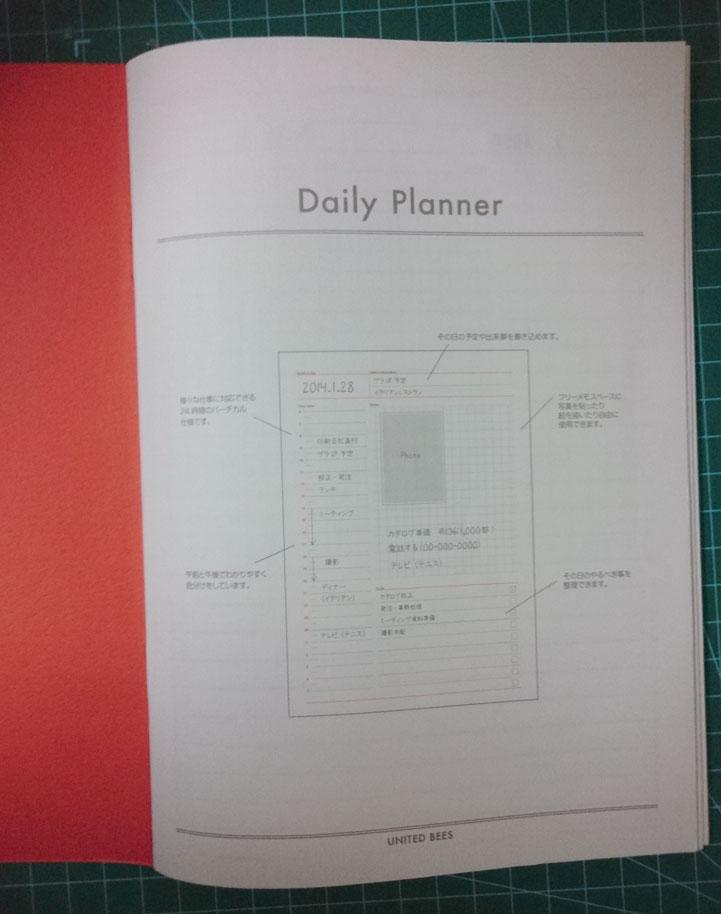 デイリープランナーの1ページ目