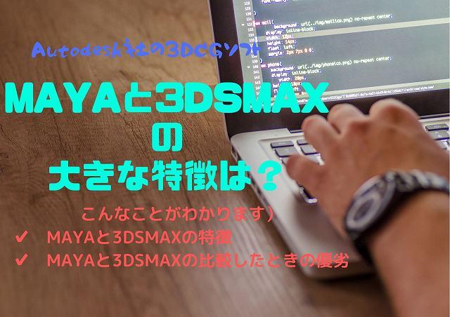 Autodesk社の3DCGソフト…MAYAと3DSMAXの大きな特徴は?