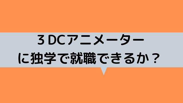 3DCアニメーターに独学で就職できるか?