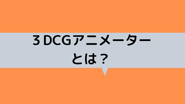 3DCGアニメーターとは?