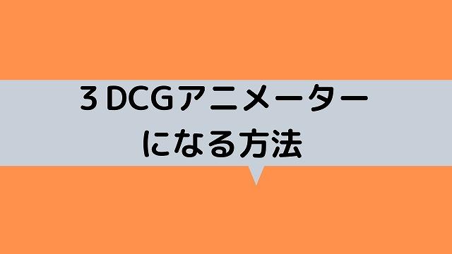 3DCGアニメーターになる方法