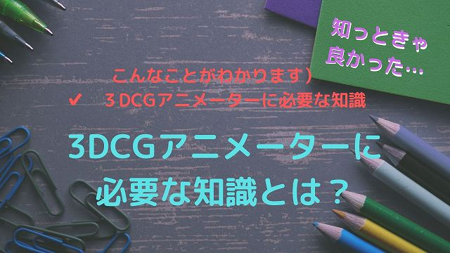 3DCGアニメーターに必要な知識とは?