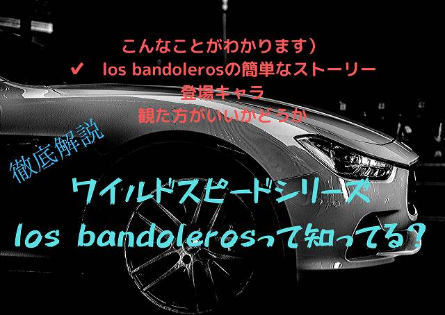 徹底解説)los bandoleros(ワイルドスピードシリーズ)…ワイスピX3とMAXの補完ストーリー…って知ってる?
