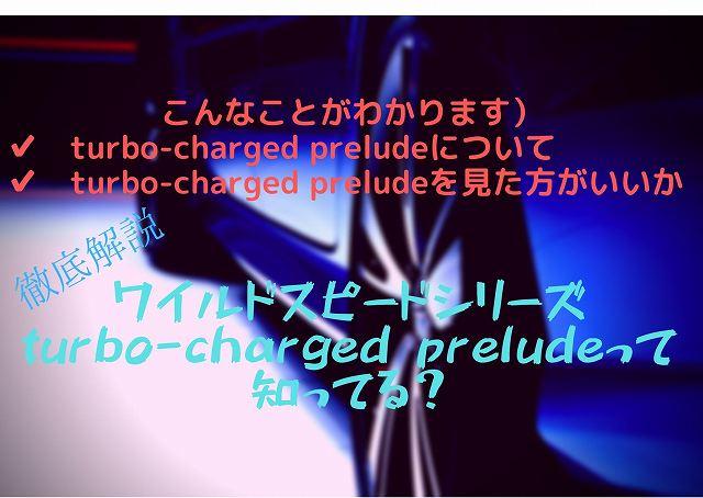 徹底解説)turbo-charged prelude(ワイルドスピードシリーズ)って知ってる?