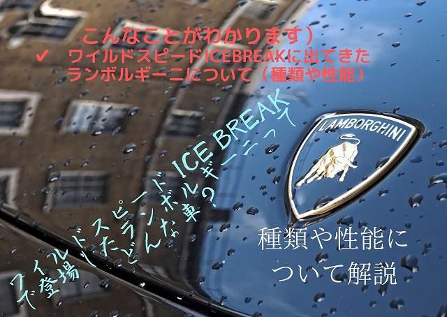 ワイルドスピード ICE BREAKで登場したランボルギーニってどんな車?種類や性能について解説