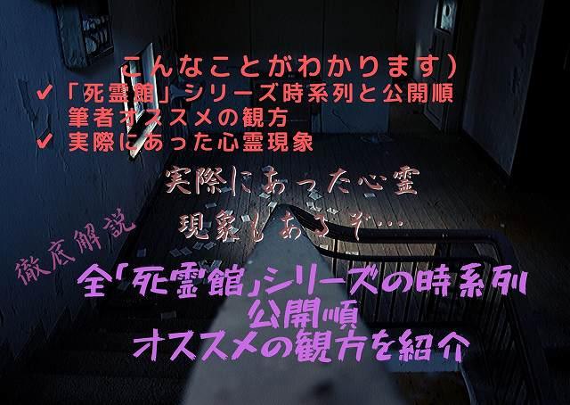 徹底解説)全「死霊館」シリーズ時系列公開順とオススメの観方を紹介~実際にあった心霊現象もあるぞ…