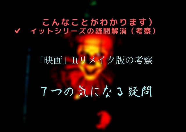 「映画」Itリメイク版の考察…7つの気になる疑問(ネタバレあり)