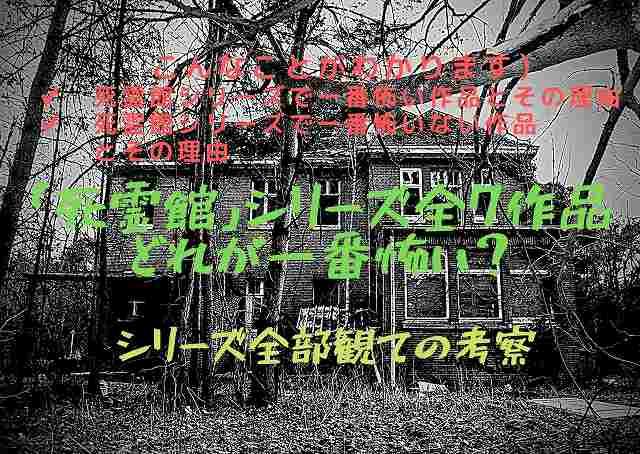 「死霊館」シリーズ全7作品どれが一番怖い?シリーズ全部観ての考察(考察、ネタバレあり)